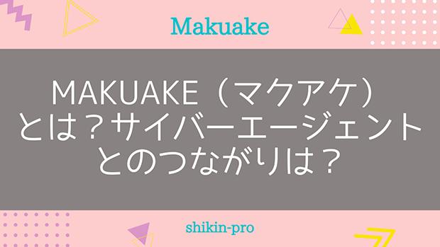 Makuake(マクアケ)とは?サイバーエージェントとのつながりは?