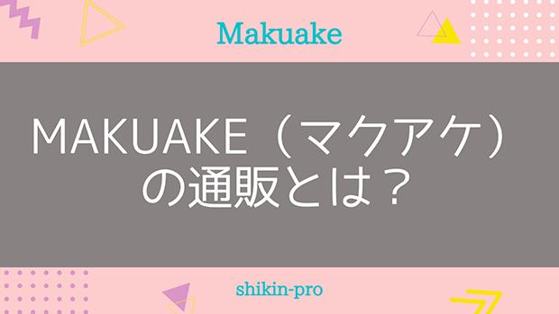 Makuake(マクアケ)の通販とは?