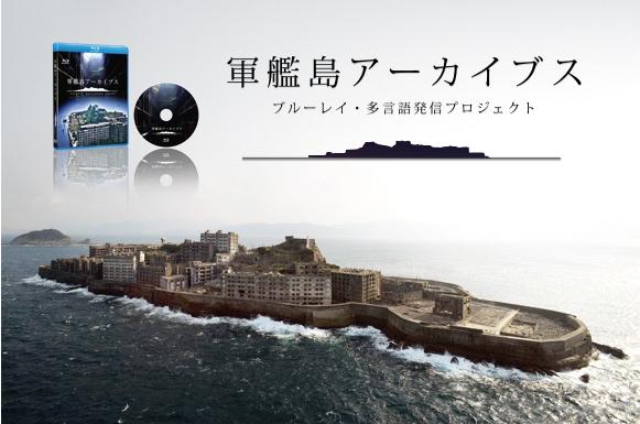 GREEN FUNDING公式サイト「世界遺産へ! ドローンや4K映像で記録する「軍艦島アーカイブス」プロジェクト」より