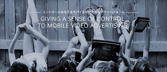 モバイルビデオ広告