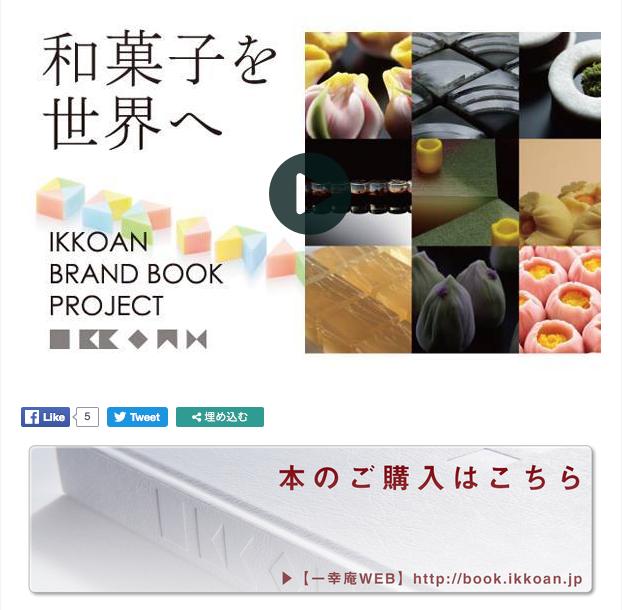 GREEN FUNDING公式サイト「72の季節を和菓子にこめる。一幸庵 和菓子本出版プロジェクト」より