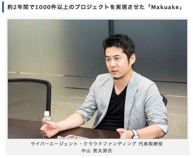 ビジネス+IT /2015年09月18日掲載「Makuake代表が語る、クラウドファンディングの未来は「欲しいモノを作れるかどうか」だ」記事より