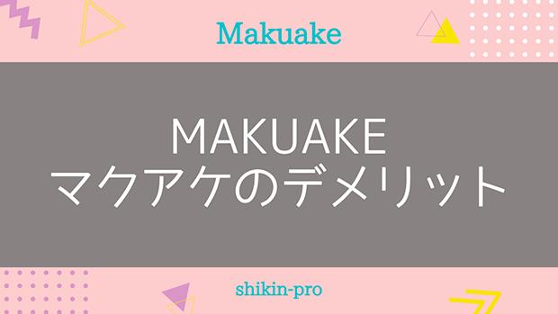 Makuake(マクアケ)のデメリット