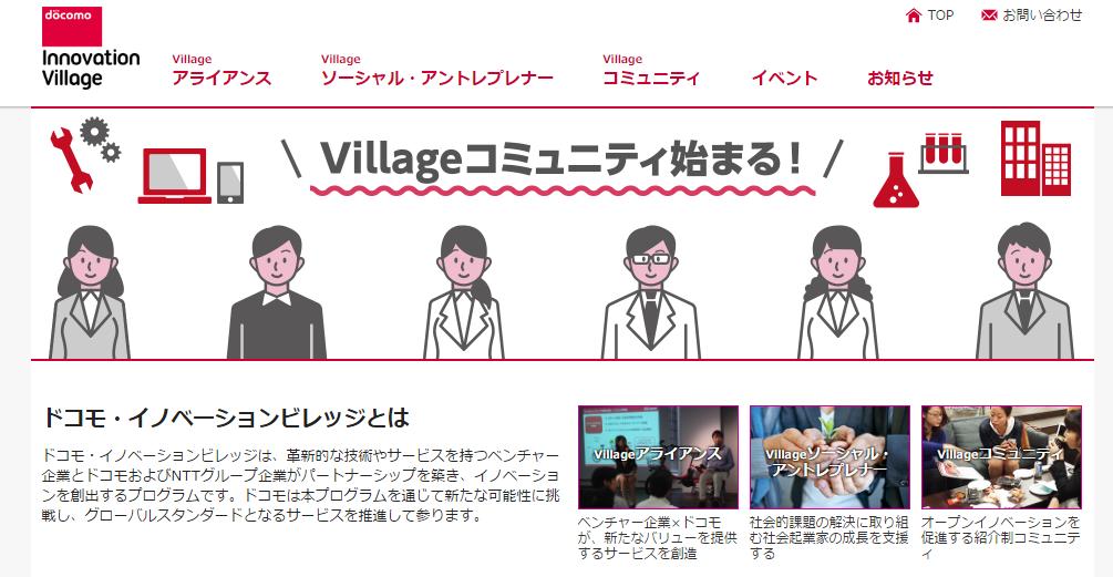 NTTドコモ・ベンチャーズ2