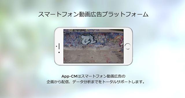 スマートフォン動画広告プラットフォーム