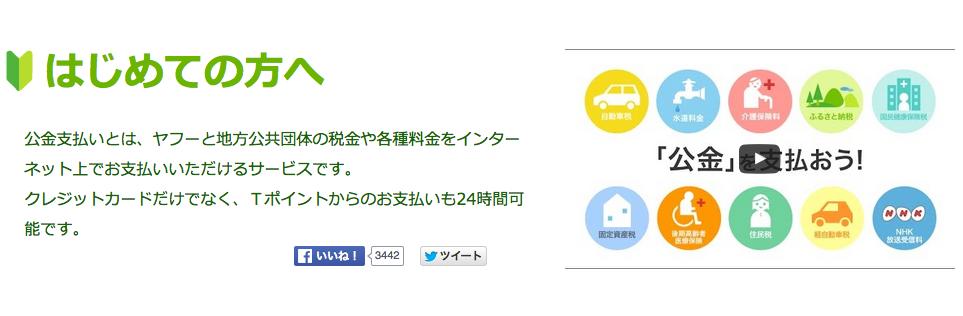Yahoo! JAPAN公金支払い