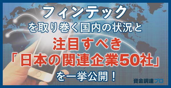 フィンテック 日本の関連企業