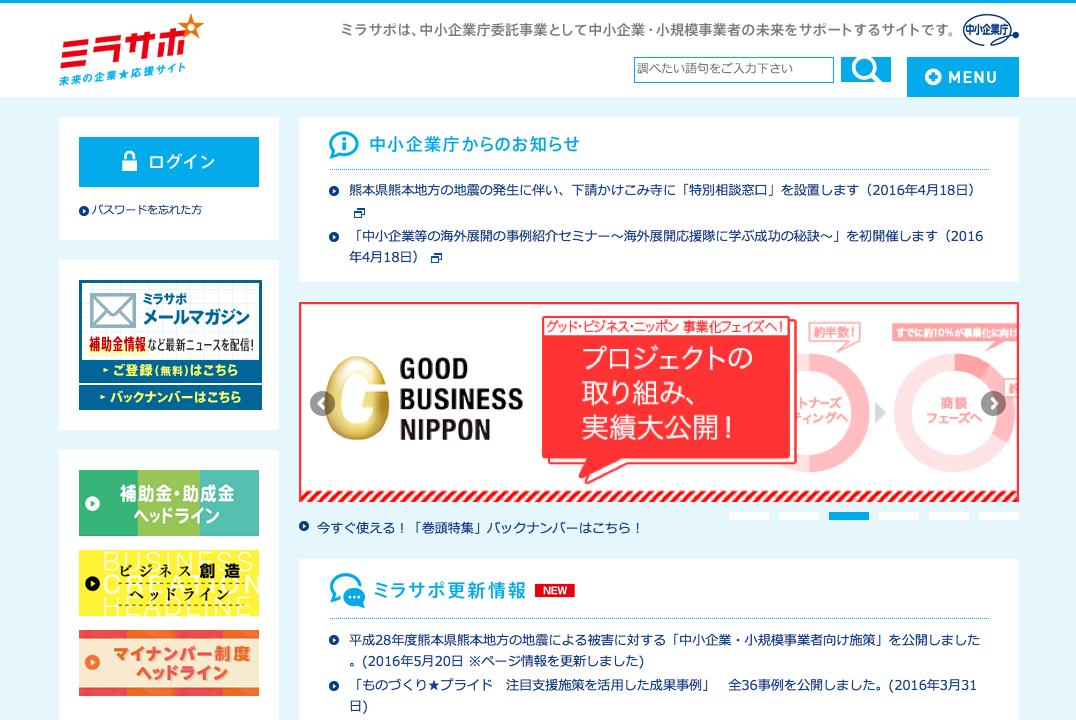 中小企業庁「ミラサポ」公式サイトより