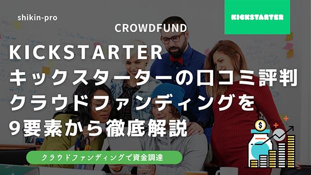 KickStarterのクラウドファンディング