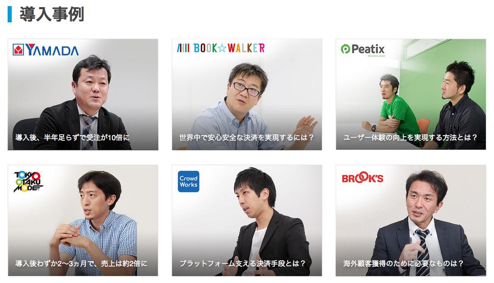 Paypal日本公式サイト「導入事例」より