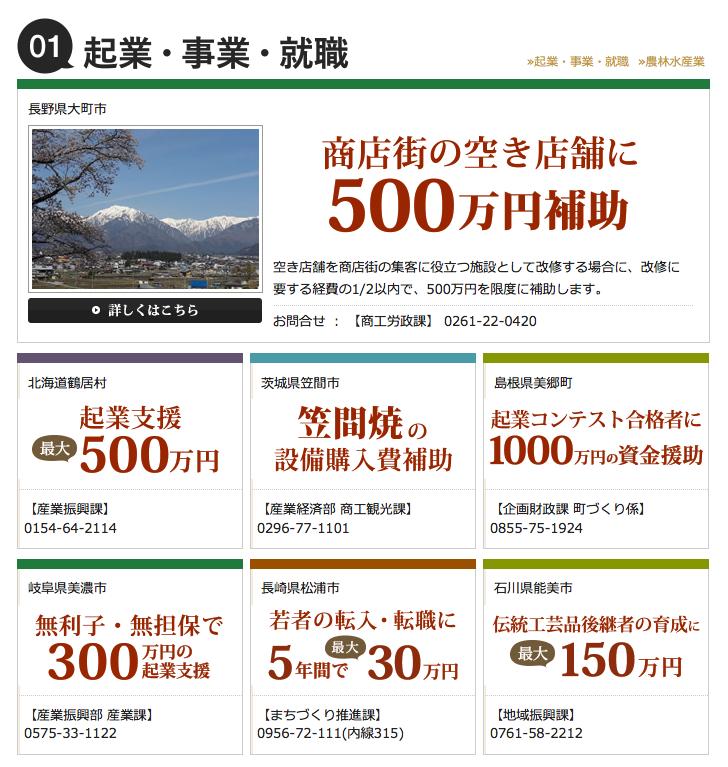 JOIN日本移住・交流ナビ(一般社団法人・移住交流推進機構)