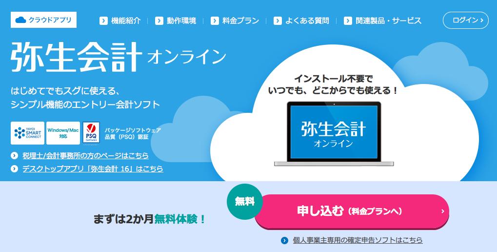 弥生会計オンライン(公式サイト)より
