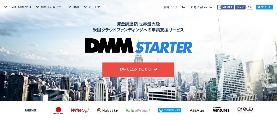 DMM STARTERサイト