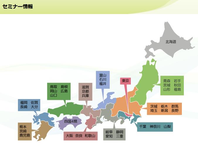 日本政策金融公庫公式サイト「セミナー情報」より