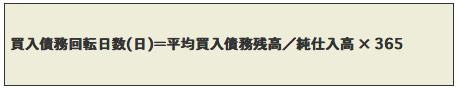 中小機構 J-Net21「資金繰り改善法」