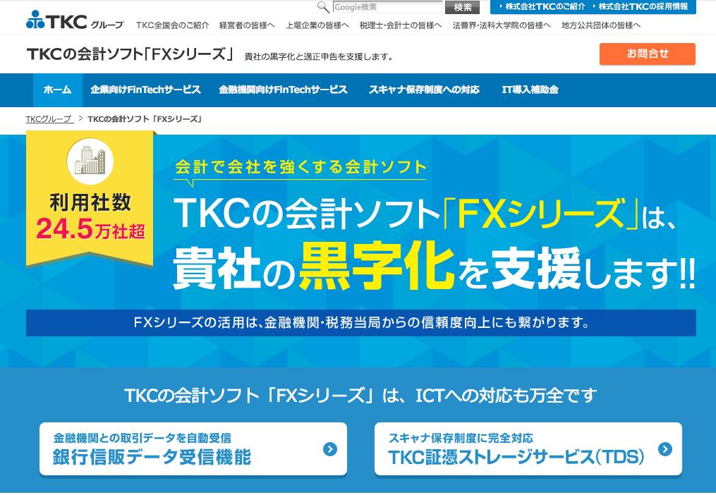 会計ソフト「FX2」 | TKCの会計ソフト