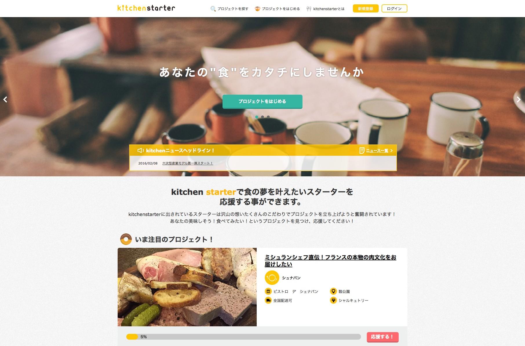 kitchenstarter(キッチンスターター)公式サイト