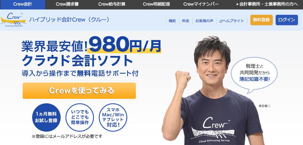 980円/月で使えるクラウド会計ソフト ハイブリッド会計Crew(クルー)より