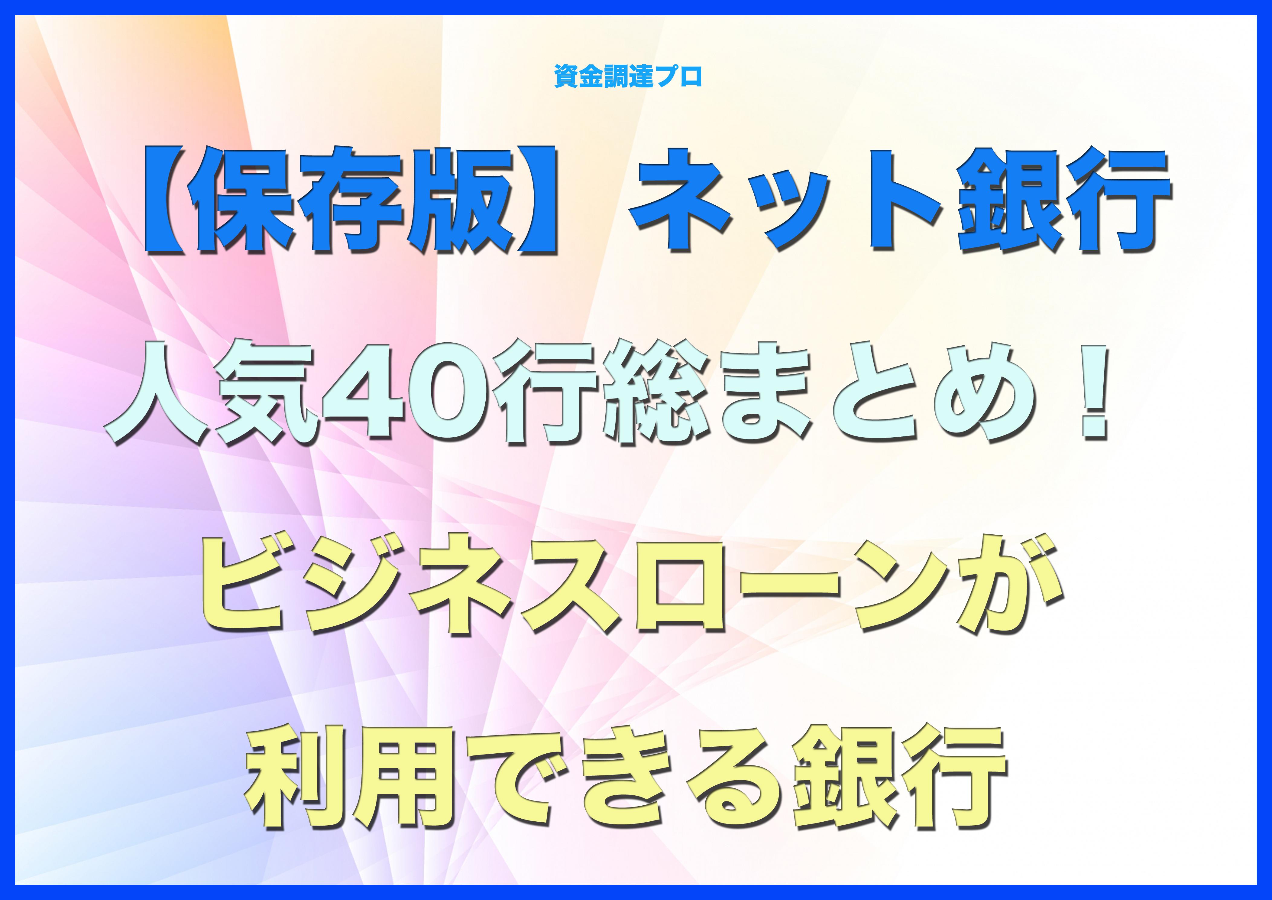 【保存版】ネット銀行人気40行総まとめ!ビジネスローンが利用できる銀行