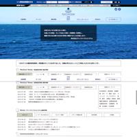 17株式会社グッドサイクルシステム 電子薬歴・iPadを使用した訪問薬剤管理指導・調剤過誤防止システム・OTC情報提供システム