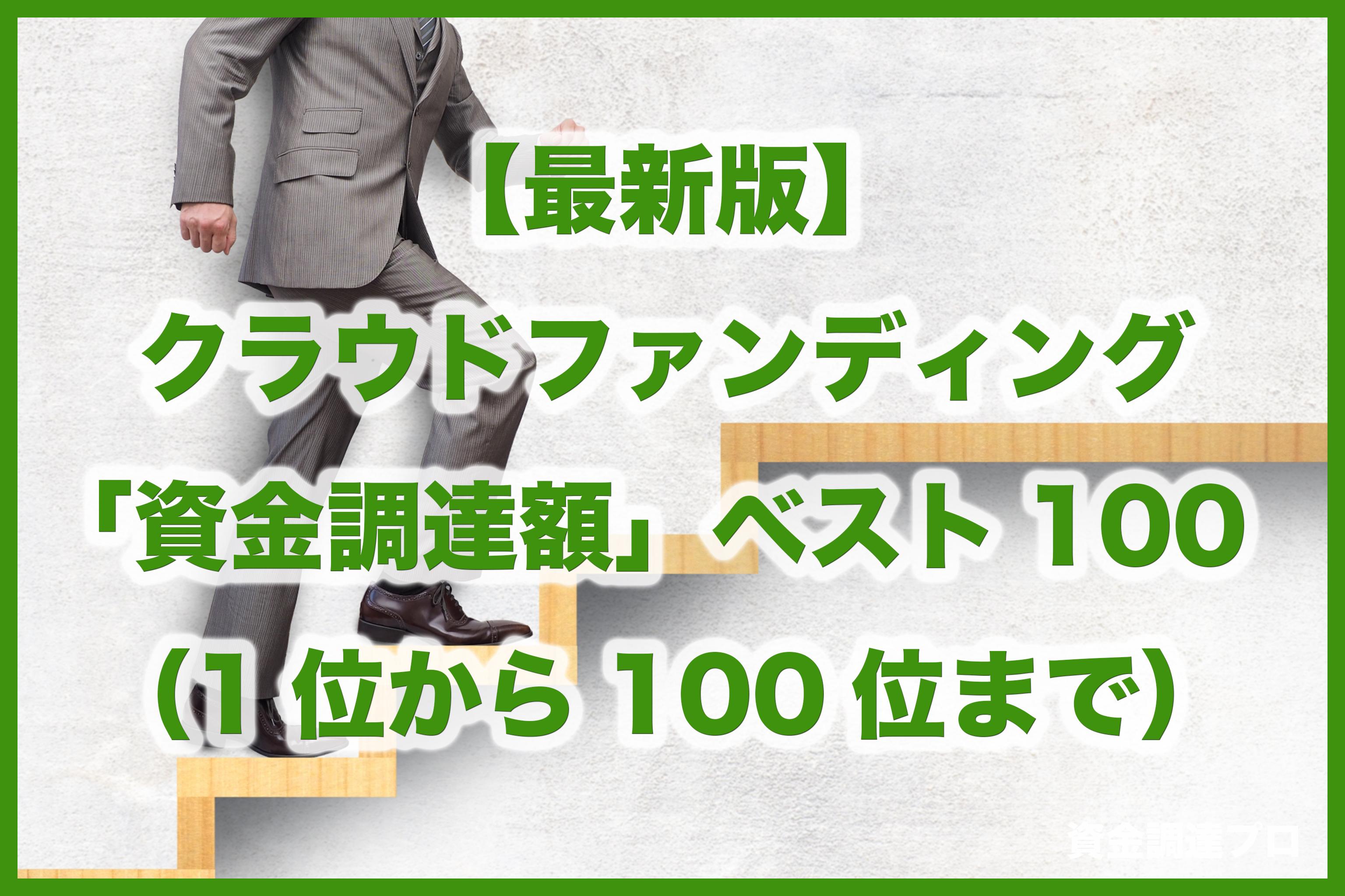 【最新版】クラウドファンディング「資金調達額」ベスト100(1位から100位まで)