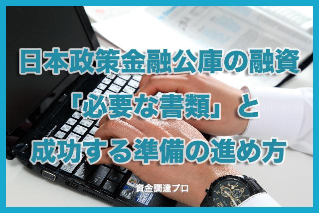 日本政策金融公庫の融資「必要な書類」と成功する準備の進め方