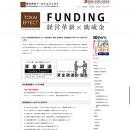 資金調達・助成金・補助金・融資・創業融資のコンサルティング|株式会社トーカイエフェクト