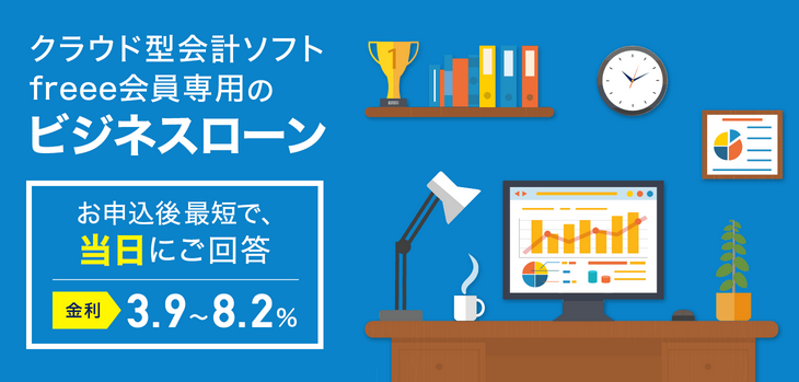 ジャパンネット銀行(ビジネスローン)