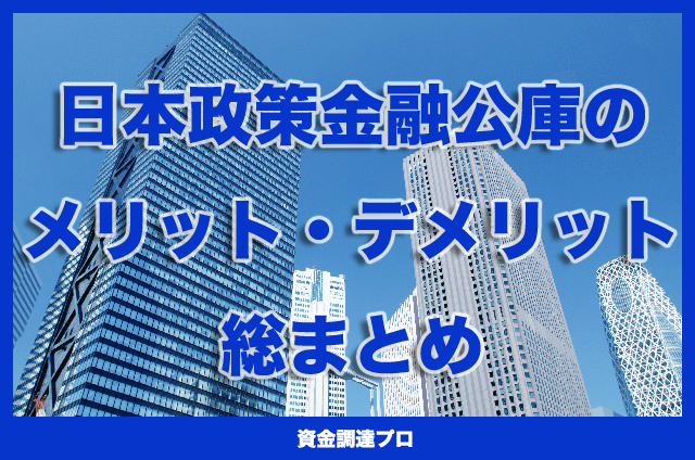 日本政策金融公庫で融資を受ける|メリットとデメリット総まとめ