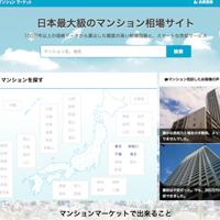 25【マンションマーケット】マンションの売却・査定・売買価格・価格相場サイト