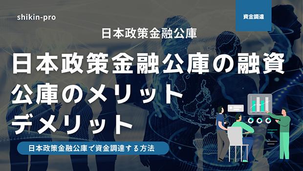 日本政策金融公庫で融資を受ける!日本政策金融公庫のメリットとデメリット