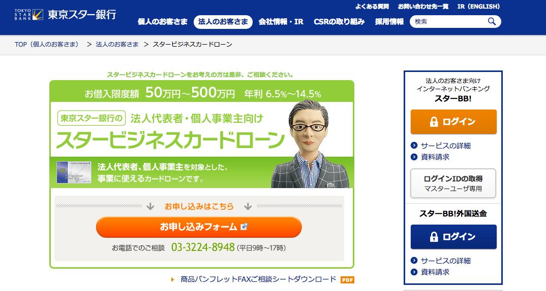 東京スター銀行・ビジネスローンより