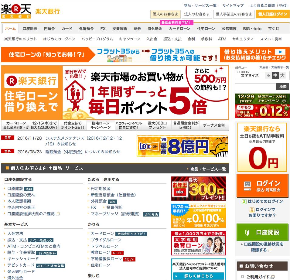 インターネット銀行説明(楽天銀行)