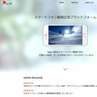 23App CM   スマートフォン向け動画広告配信プラットホーム