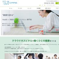 08株式会社 iCARE のホームページ   クラウドホスピタルで働く人の健康を創る株式会社iCARE