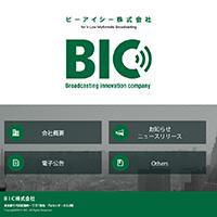 BIC株式会社のホームページスクリーンショット