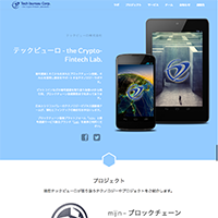 テックビューロ株式会社のホームページスクリーンショット