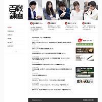 株式会社百戦錬磨のホームページスクリーンショット