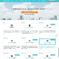株式会社ソラコムのホームページスクリーンショット