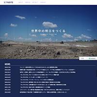 ソラビト株式会社のホームページスクリーンショット