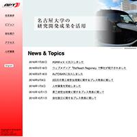 APTJ株式会社のホームページスクリーンショット