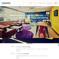 株式会社SQUEEZEのホームページスクリーンショット