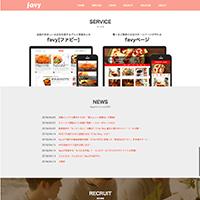 株式会社favyのホームページスクリーンショット