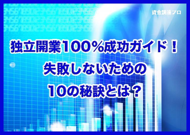 独立開業100%成功