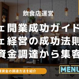 カフェ開業資金調達調達の方法