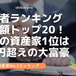 経営者ランキング資産額トップ20