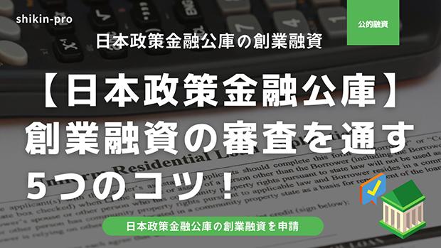 【日本政策金融公庫】創業融資の審査を通す コツ