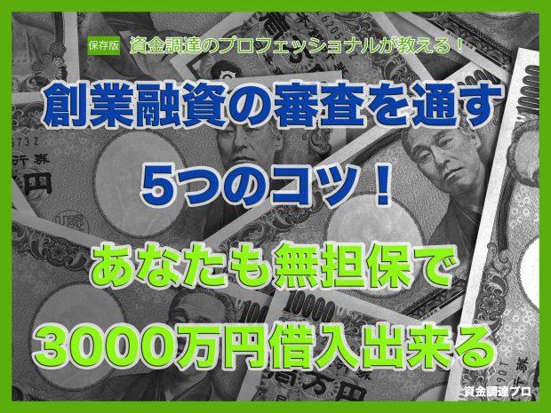 創業融資の審査を通す5つのコツ!あなたも無担保で3000万円借入出来る