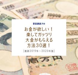【最新2019年〜2020年版】お金が欲しい!楽してガッツリ大金がもらえる方法30選!