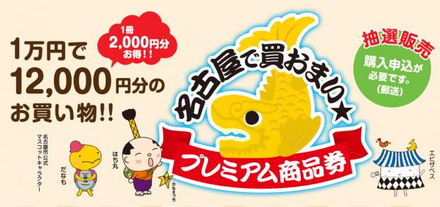 名古屋のプレミアム商品券
